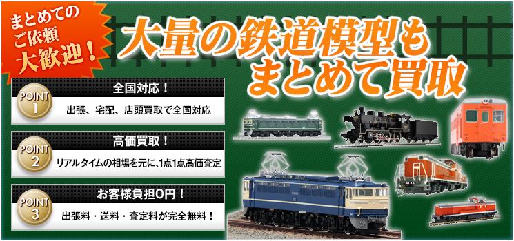 京都府鉄道模型買取